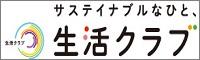 北東京生活クラブ